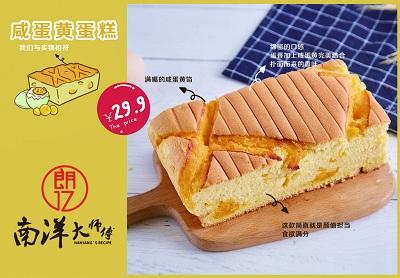 咸蛋黄鸡蛋糕